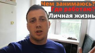 Как живет обычный парень из Сибири / Влог / О себе