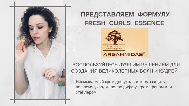 Arganmidas представляем формулу fresh curls essence для создания великолепных волн и кудрей
