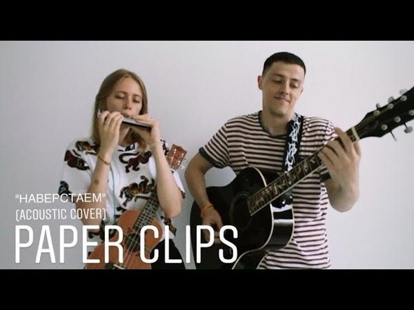 Сова - Наверстаем (акустический кавер) Paper Clips