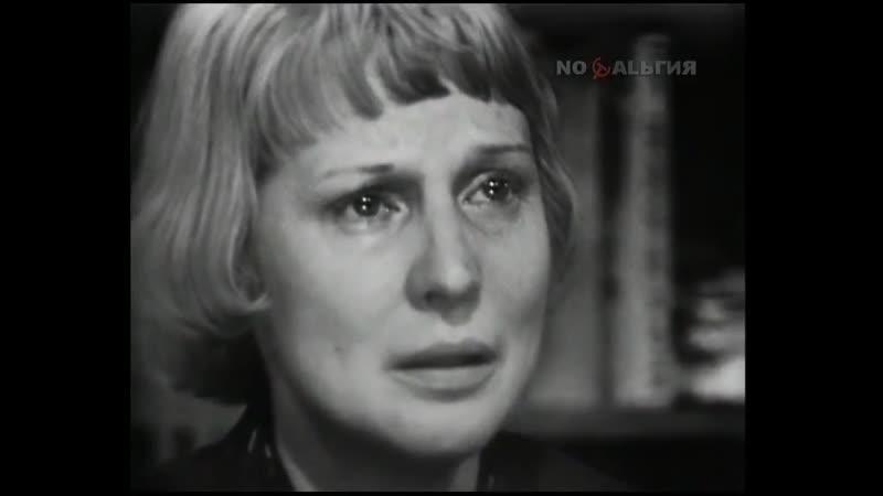 «Да, я немка. Но я не фашистка» / Такая короткая долгая жизнь (1975) / фрагмент / Алла Покровская