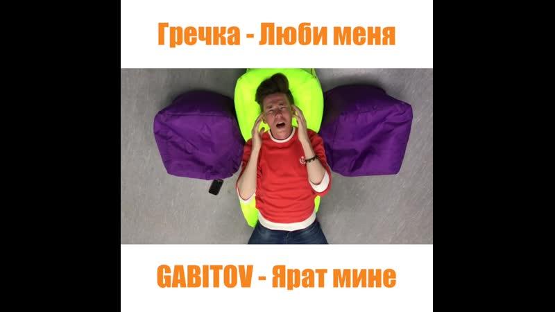 GABITOV Ярат мине Гречка Люби меня