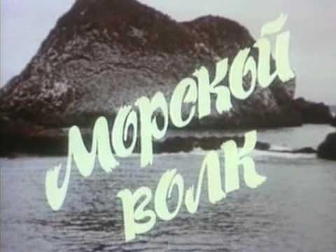 Николай Корндорф Морской волк
