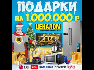 Новогодний розыгрыш 27 декабря 2019