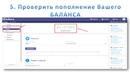 После регистрации - Глобус (инструкция)