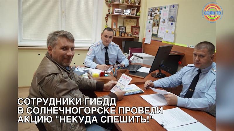 Автоинспекторы Солнечногорска провели акцию Некуда спешить