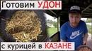 Готовим УДОН с КУРИЦЕЙ и ОВОЩАМИ в КАЗАНЕ на костре!