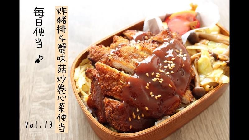 Lunch-box preparing | 我的每日便当:双层炸猪排与蟹味菇炒卷心菜便当装盒步骤 Pork cutlet bento