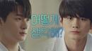 성적조작 의혹에 난감해하는 신승호(Shin Seung-ho), 도와주는 옹성우(Ong Seong-wu) 열여덟의 순간(At Eighteen) 12회