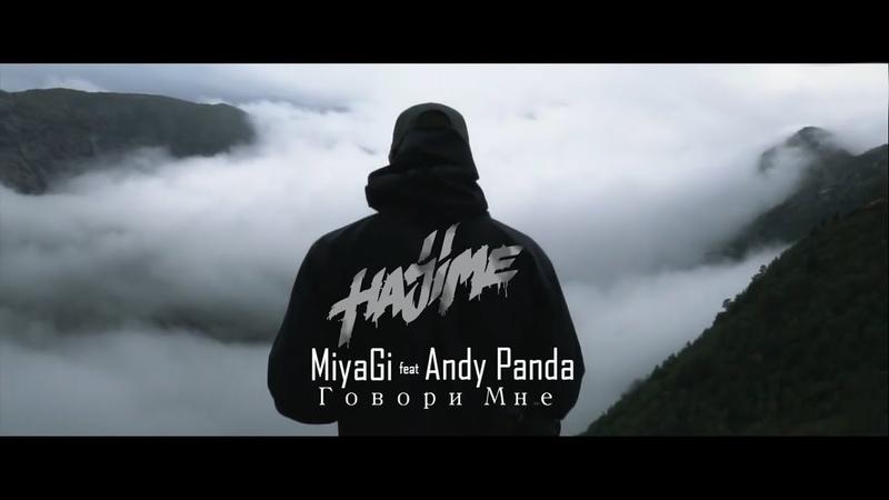 MiyaGi feat Andy Panda Говори Мне ПРЕМЬЕРА 2019