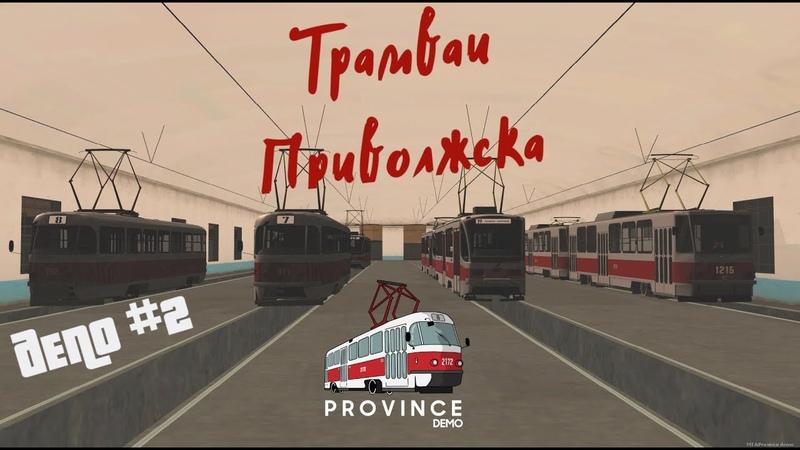Трамваи Приволжска | Депо 2 | MTA Province