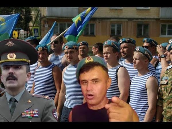 Шендаков об акции на день ВДВ в поддержку Дикого десантника Алибекова