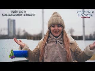 """Фестиваль """"Ледовая Москва"""" 2019/2020. ЛЕД ПРИВЕЗЛИ"""