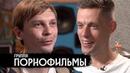 Порнофильмы песни о сегодняшней России вДудь