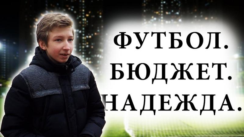Любительский Футбол в России 600 тысяч в год смерть клубов старейшая команда из Чертаново Южное