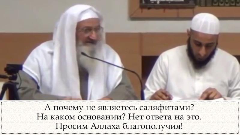 15 Шейх Салих ас Сухайми о тех, кто порочит ученых