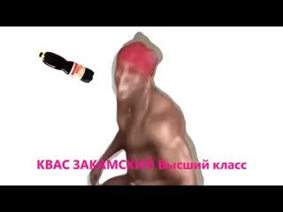 ЗАКАМСКИЙ КВАС  feat.РИКАРДО МИЛОС.mp4