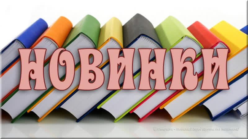 Новая книга Натальи Андреевой Ад по ключ