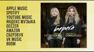 Любовь Успенская и Людмила Соколова — Берега (Single Version) (Премьера, новая песня 2021)