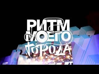 Открытие фестиваля РИТМ МОЕГО ГОРОДА.