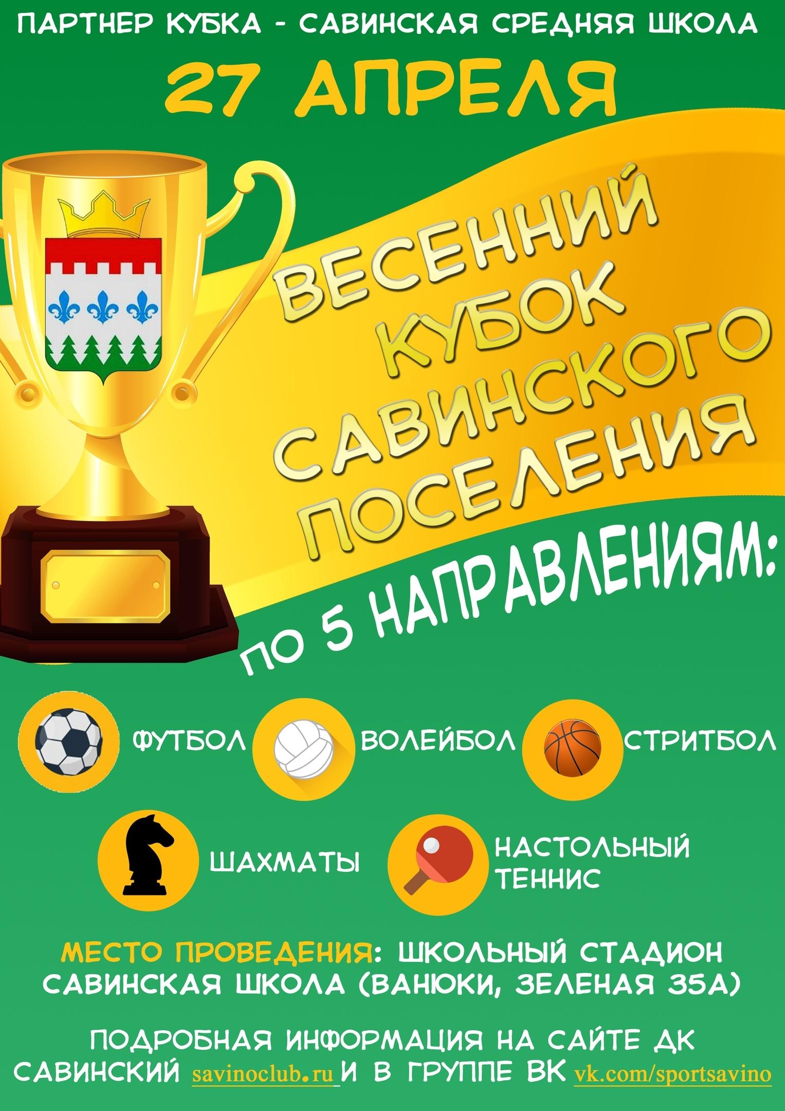 Афиша Кубка Савинского поселения