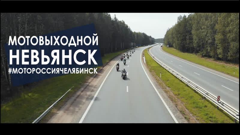 Мотовыходной Невьянск 10 11 августа 2019 Мотороссия Челябинск