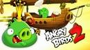 СВИНОБОССЫ ВЕРНУЛИСЬ Приключения Злых Птичек в игре Энгри Бердс 2