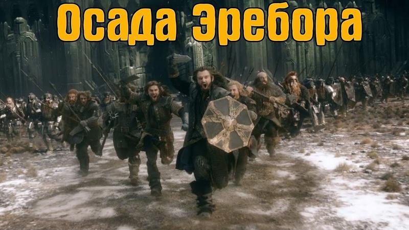 ОСАДА ЭРЕБОРА Властелин Колец Age Of The Ring