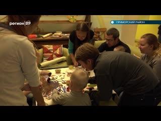 Службы ранней помощи детям-инвалидам создают в регионе