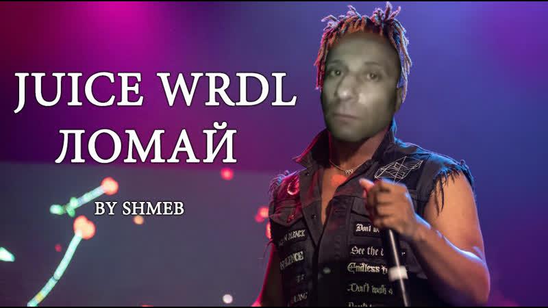 Juice WRLD -Lomai (by Shmeb)