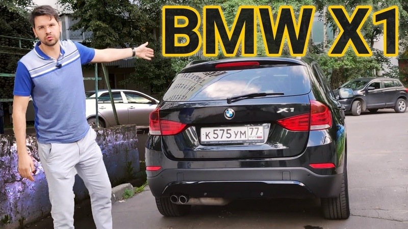 Почему BMW x1 это лучший кроссовер в классе?/ Отзыв владельца БМВ е84 с мотором N20