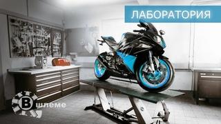 """Как проверить мотоцикл при покупке (Часть 2) - Лаборатория """"В шлеме"""""""