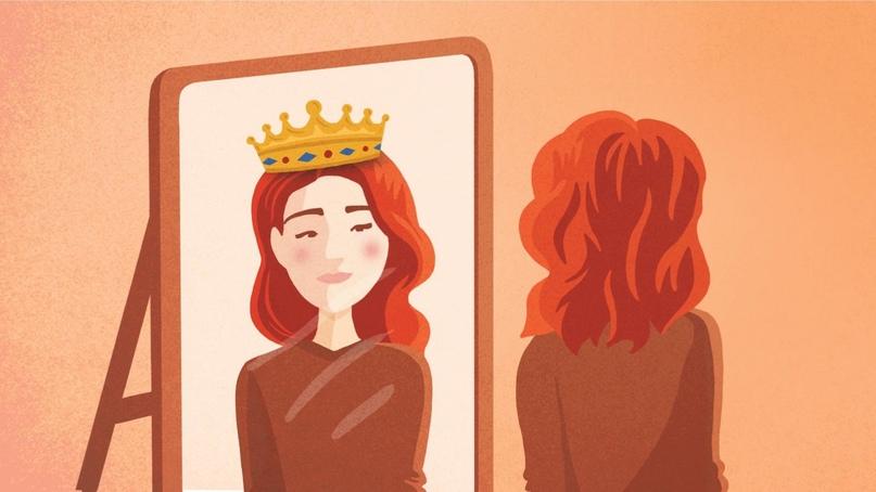 Роль самооценки в вашей жизни, изображение №3