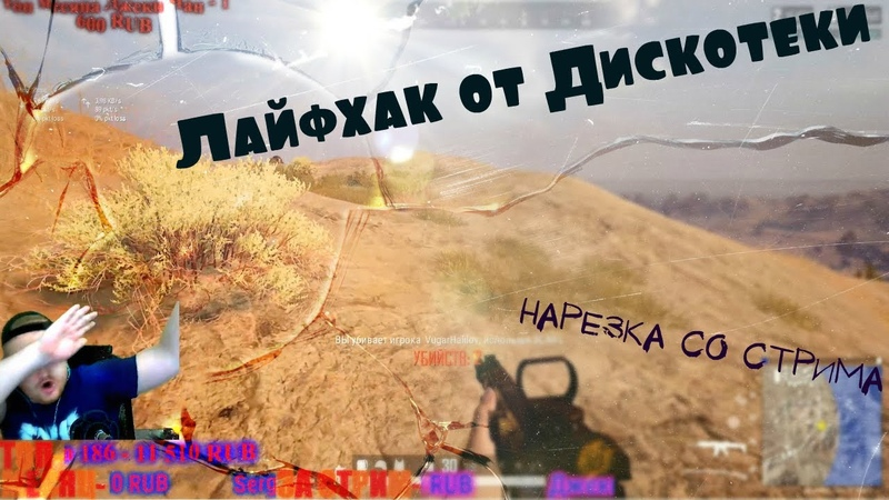 Лайфхак Пабг мобаил Нарезка юмора и топ моментов со стрима funny moments pubg mobile