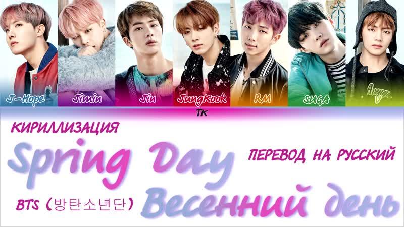 BTS (방탄소년단) - Spring Day (봄날) [КИРИЛЛИЗАЦИЯ ПЕРЕВОД НА РУССКИЙ Color Coded Lyrics]