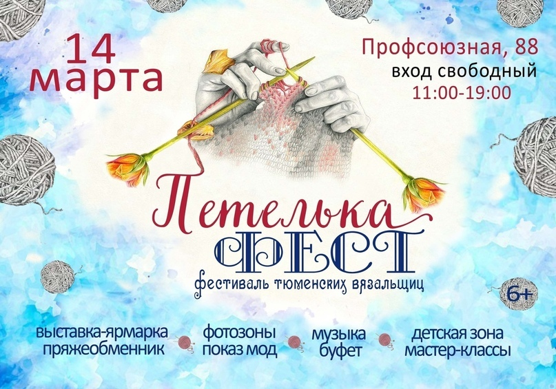 Топ мероприятий на 13 — 15 марта, изображение №21