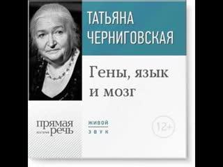 Лекция Гены, язык и мозг  Т. В. Черниговская