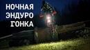 Ночная гонка в лесу на эндуро мотоциклах. Финал чемпионата класс PRO.