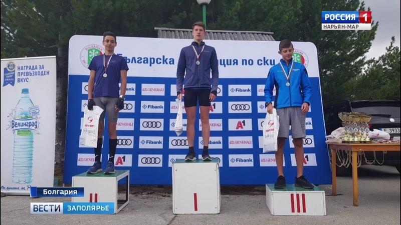 Местные спортсмены завоевали медали на международных соревнованиях в Болгарии по роликовым лыжам