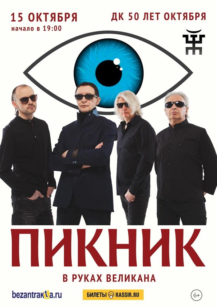 Афиша Воронеж Концерт группы Пикник в Воронеже