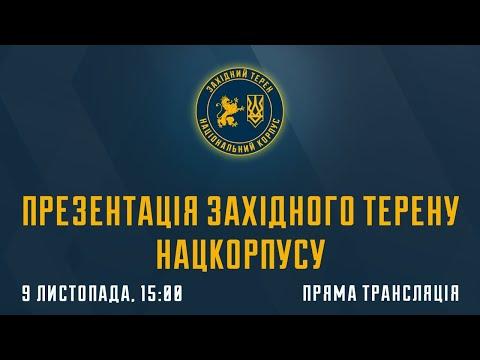 Презентація Західного терену Нацкорпусу | Наживо