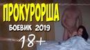 - ПРОКУРОРША @ Русские боевики 2019 новинки HD 1080P
