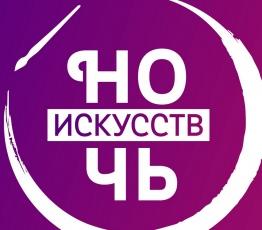 """Афиша Екатеринбург """"Ночь искусств"""""""