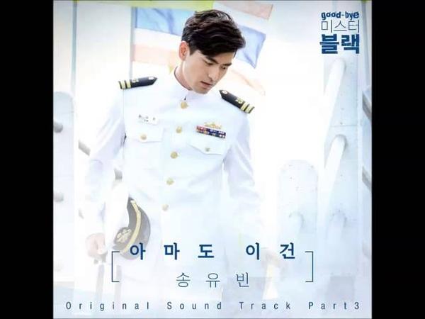 아마도 이건 (Perhaps this is...) - 송유빈 (Song Yu Bin) 굿바이 미스터 블랙 OST part 3
