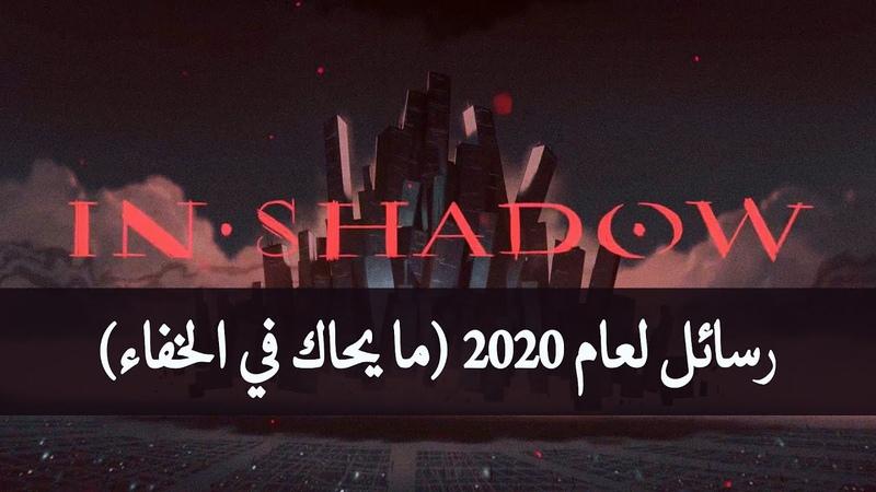 تحليل للفيلم الماسوني في الظل IN SHADOW رسائل لعا 16