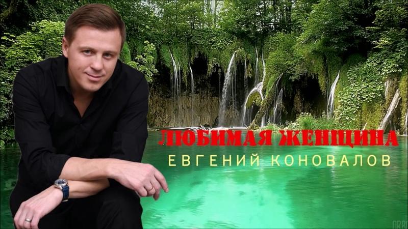 Евгений КОНОВАЛОВ Любимая женщина