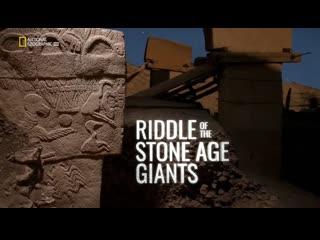 Загадки исполинов каменного века / riddle of the stone age giants