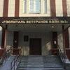 Госпиталь ветеранов войн №3 Новосибирск