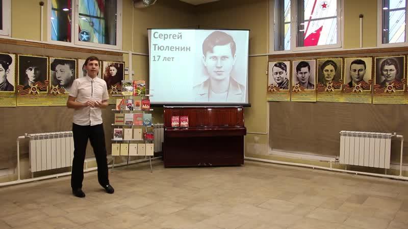 Сергей Тюленин Герой СССР Молодая гвардия