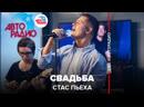 Стас Пьеха Свадьба LIVE @ Авторадио песня Сергея Наговицына