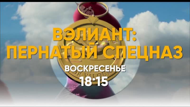 Вэлиант пернатый спецназ | Кино на ВТВ